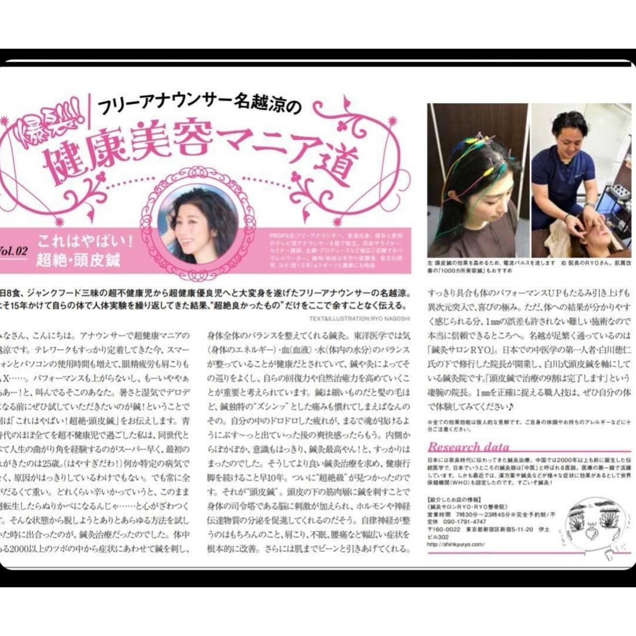 美容専門誌【WWD BEAUTY】2020年6月11日掲載イメージ